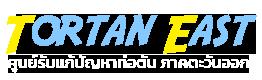 TortanEast.com